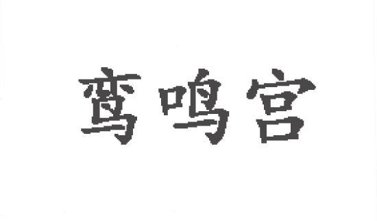 鸾鸣宫-20类-家具商标