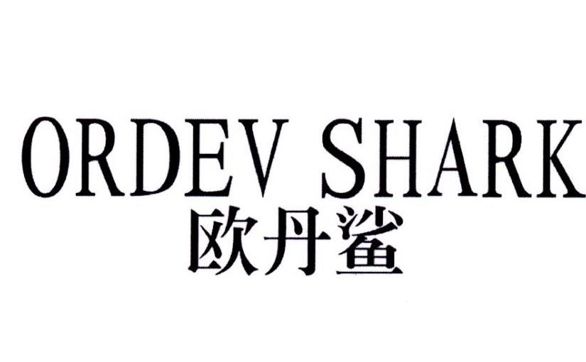 转让商标-欧丹鲨  ORDEV SHARK