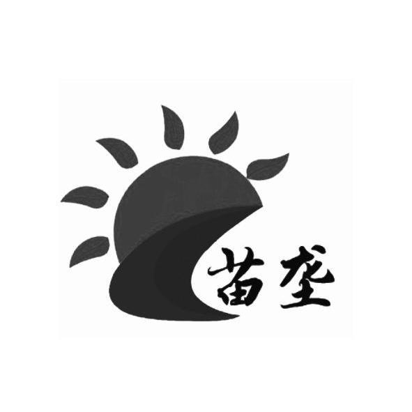 商標文字苗壟商標注冊號 14037810、商標申請人青島濱博裝飾工程有限公司的商標詳情 - 標庫網商標查詢