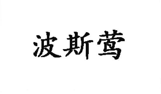转让亚博娱乐yabo11-波斯莺
