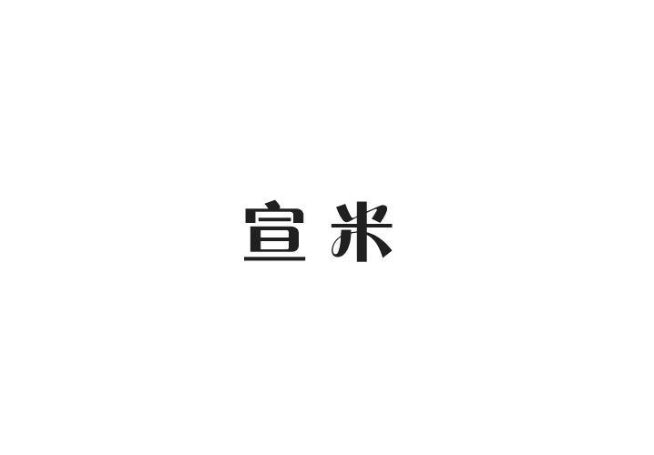 宣米_41商标转让_41商标购买-购店网商标转让平台