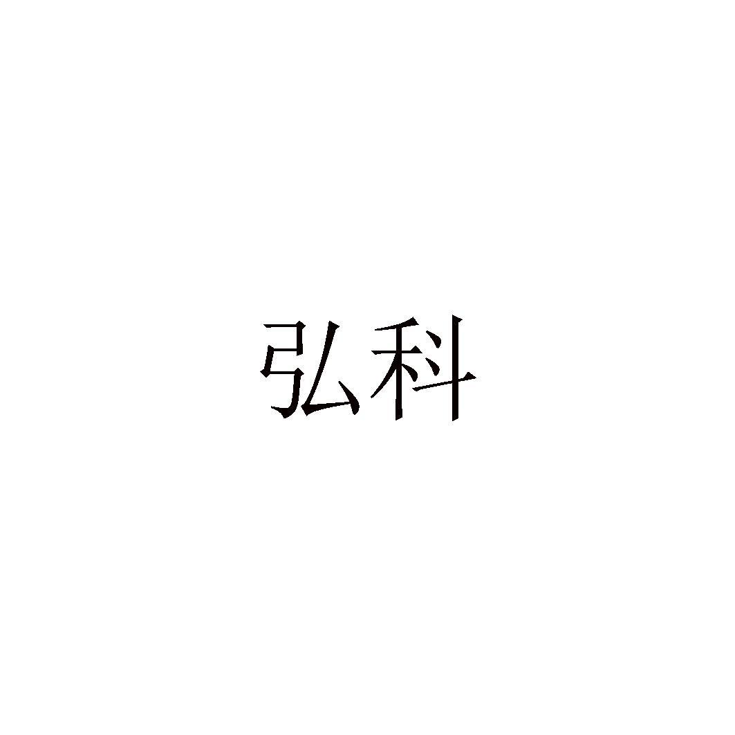 转让商标-弘科