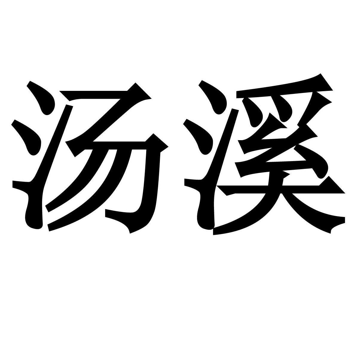 转让亚博娱乐yabo11-汤溪