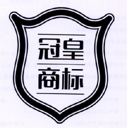 [45类]冠皇商标