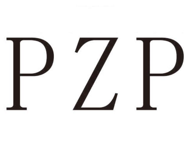 转让商标-PZP