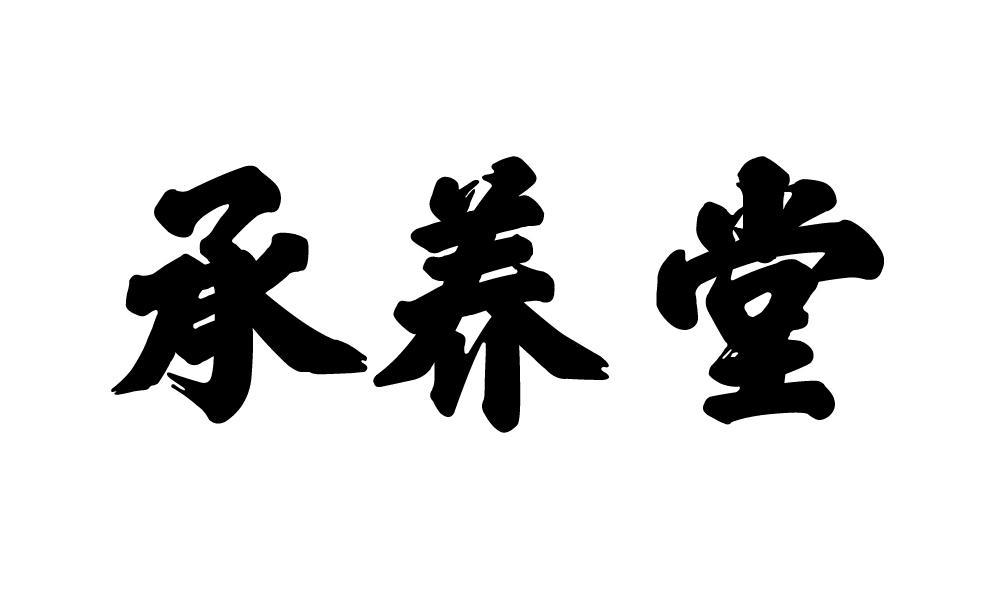转让亚博娱乐yabo11-承养堂