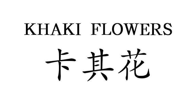 卡其花 KHAKI FLOWERS