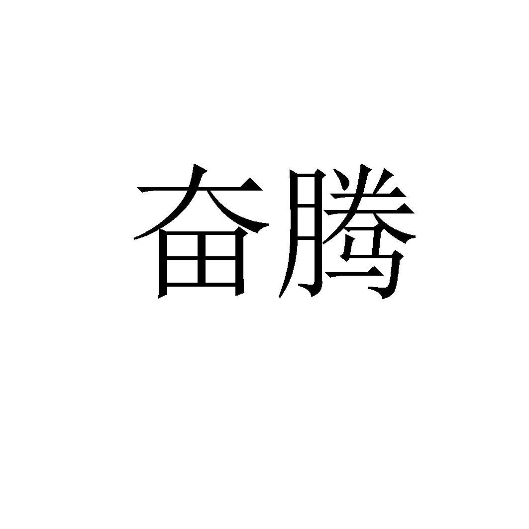 转让亚博娱乐yabo11-奋腾