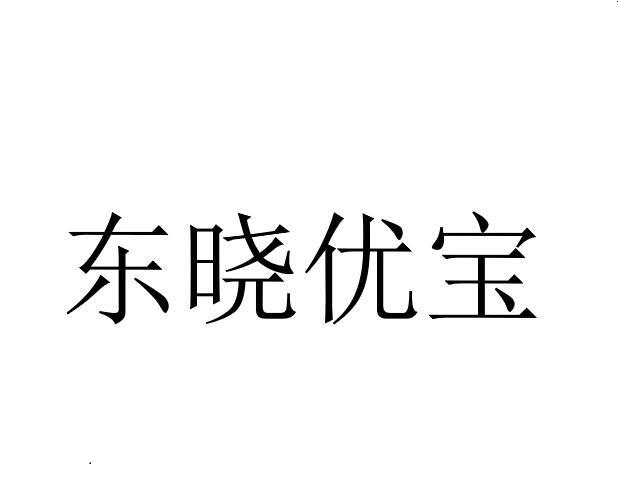东晓优宝_45商标转让_45商标购买-购店网商标转让平台