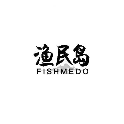 转让商标-渔民岛 FISHMEDO