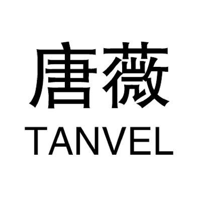 唐薇 TANVEL