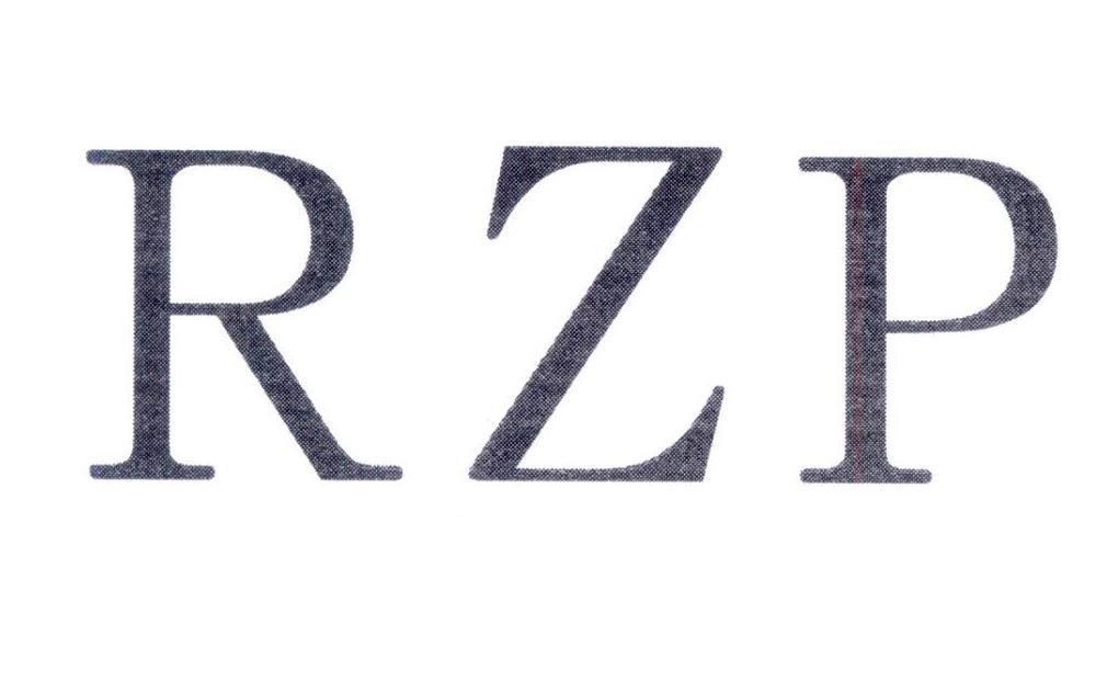 转让商标-RZP