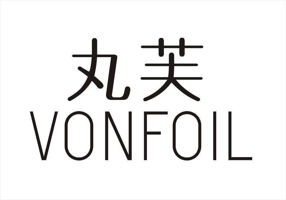 转让商标-丸芙 VONFOIL