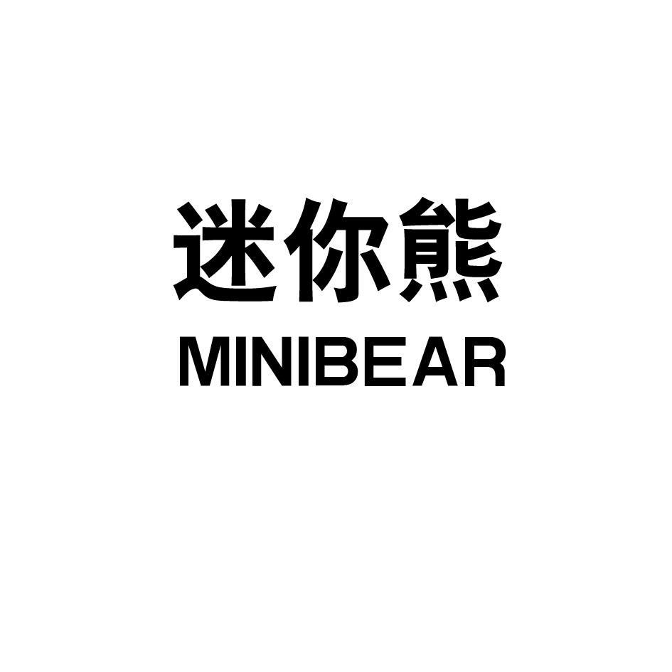转让商标-迷你熊 MINIBEAR