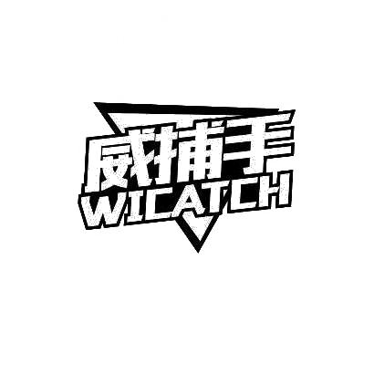 转让商标-威捕手 WICATCH