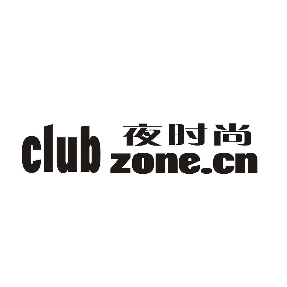 夜時髦 CLUB ZONE.CN