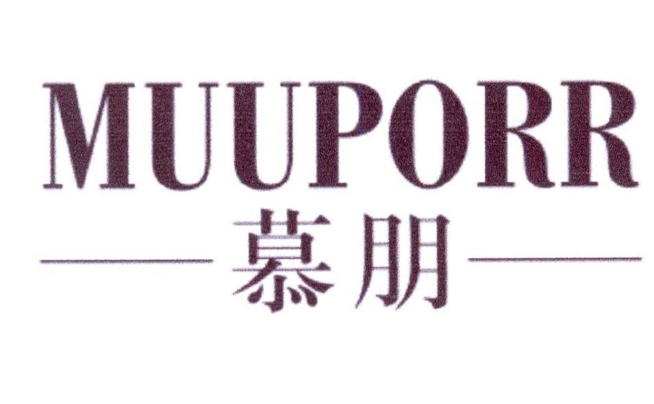 慕朋 MUUPORR