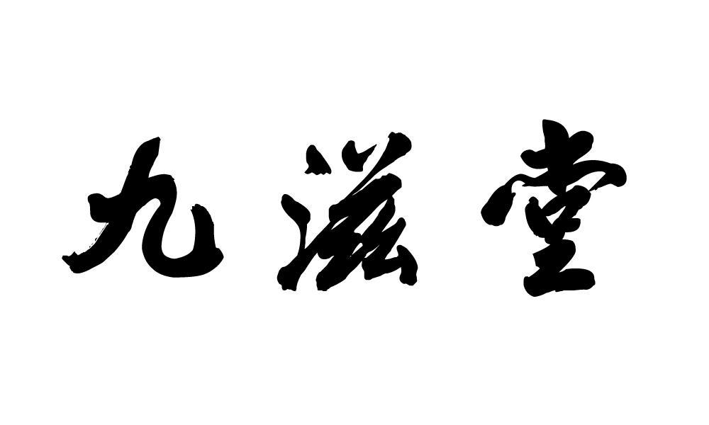 转让亚博娱乐yabo11-九滋堂