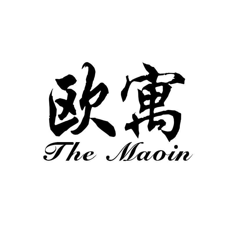 欧寓  THE MAOIN