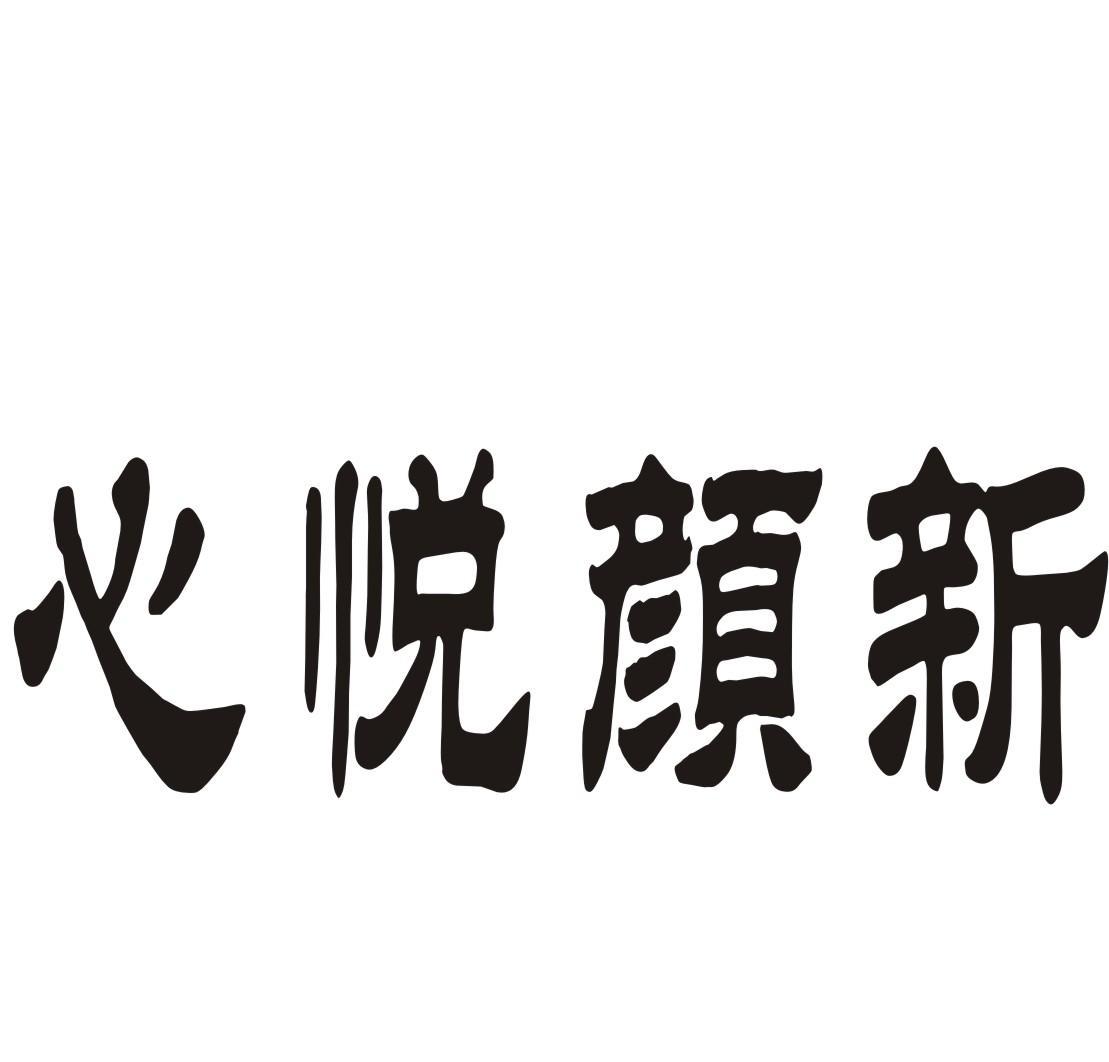 转让亚博娱乐yabo11-心悦颜新
