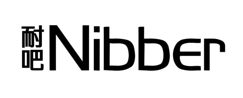转让商标-耐吧 NIBBER