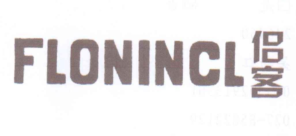 侣客 FLONINCL