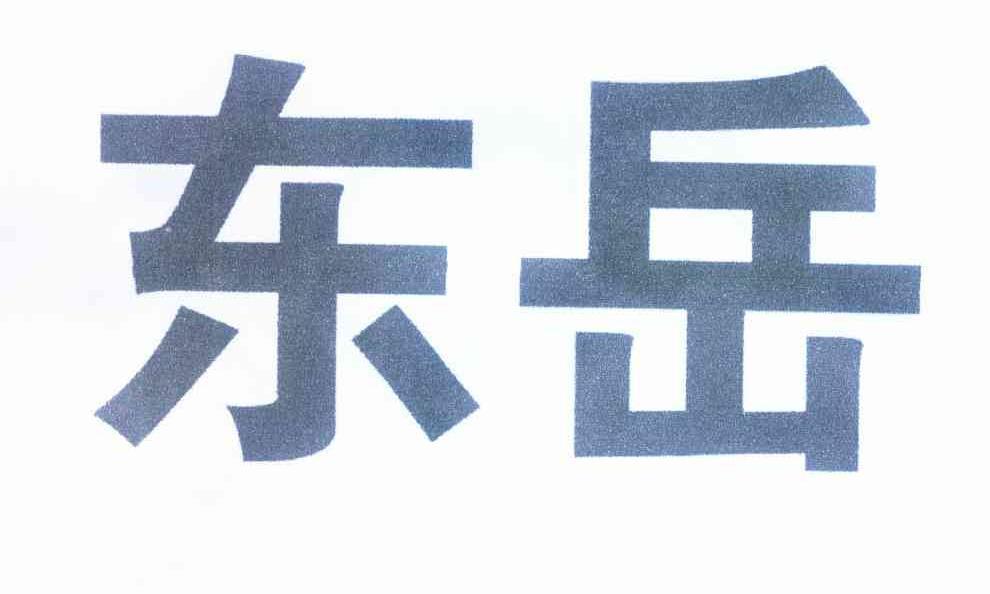 转让亚博娱乐yabo11-东岳