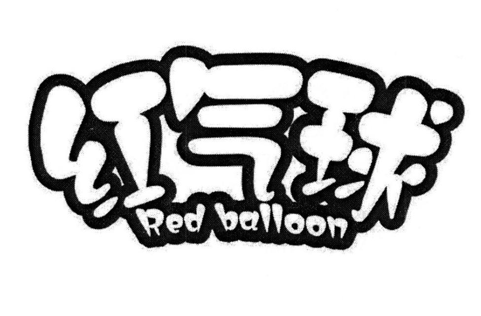 转让商标-红气球 RED BALLOON