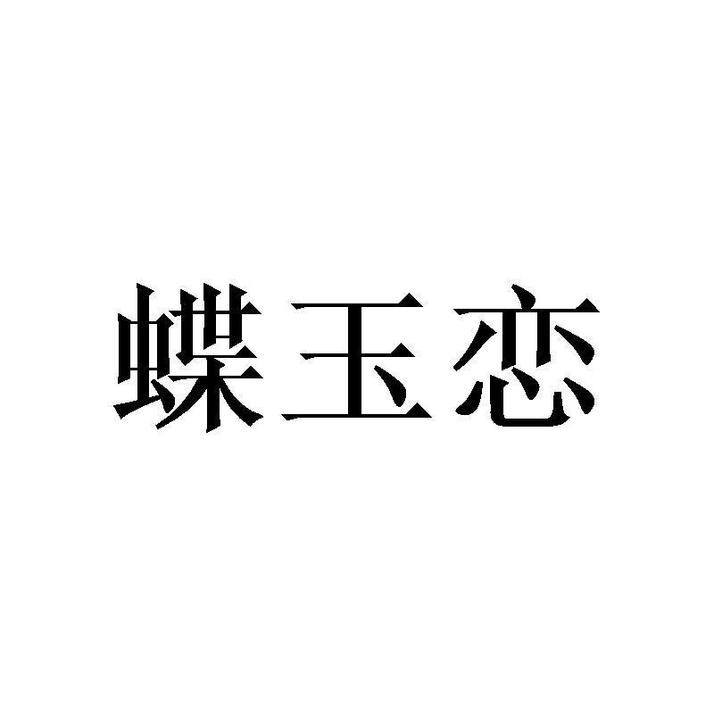 转让商标-蝶玉恋