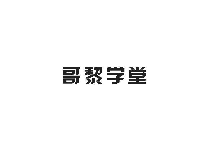 哥黎学堂_41商标转让_41商标购买-购店网商标转让平台