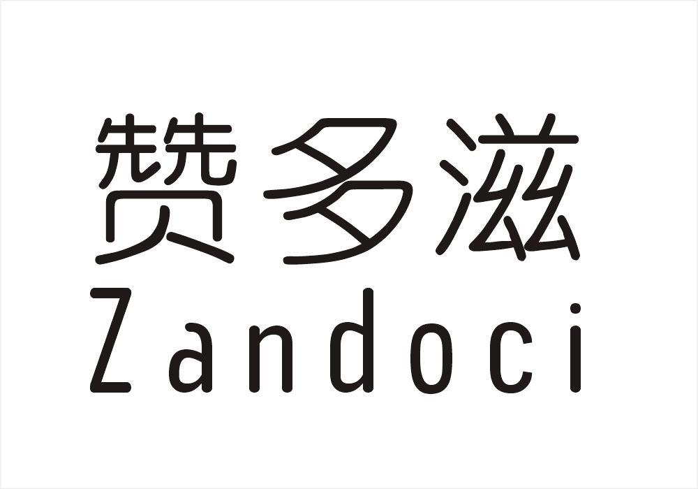 转让商标-赞多滋 ZANDOCI