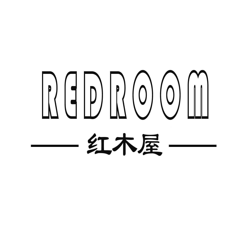 转让商标-红木屋 REDROOM