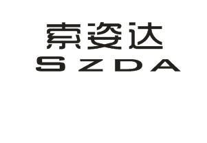 转让商标-索姿达 SZDA