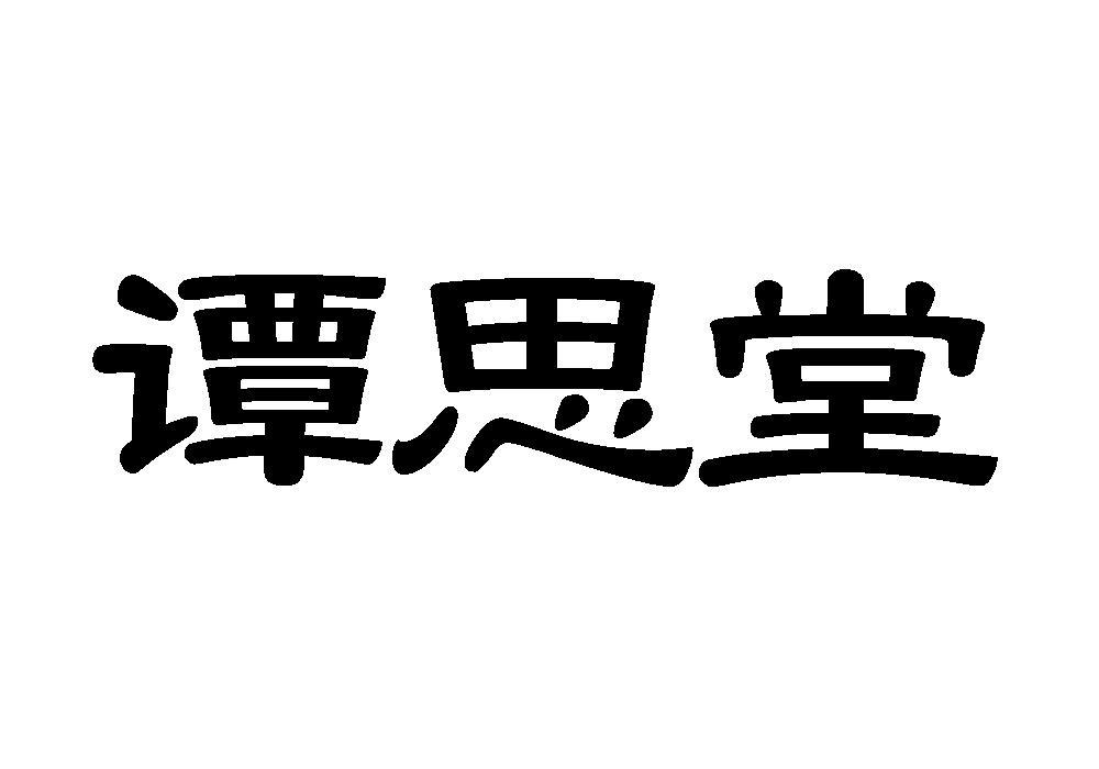 转让商标-谭思堂
