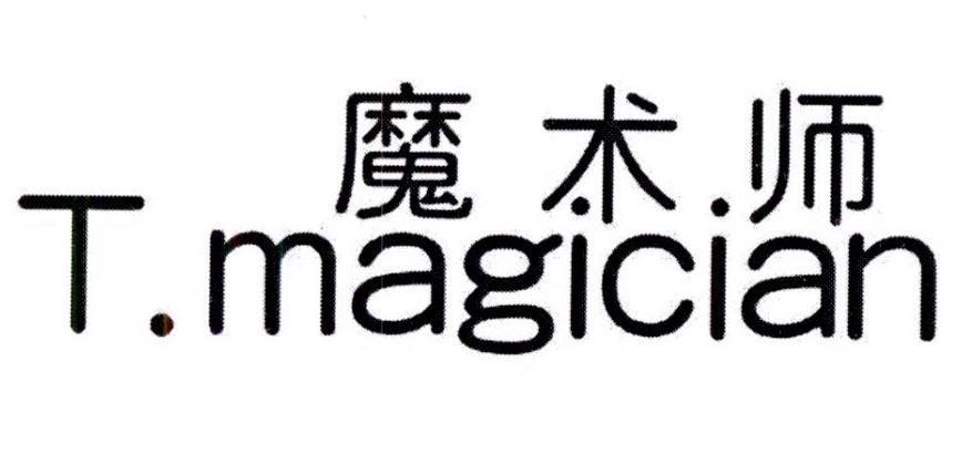 转让商标-魔术师 T.MAGICIAN