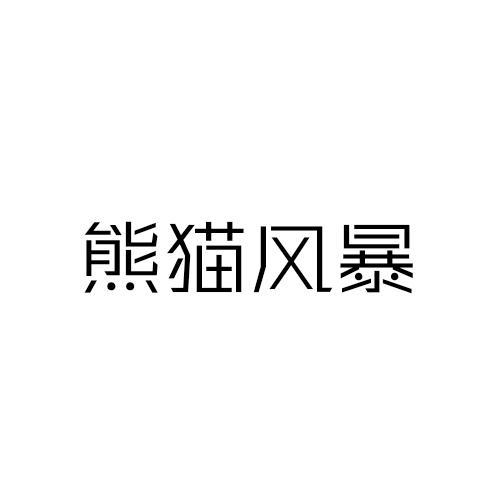 转让商标-熊猫风暴