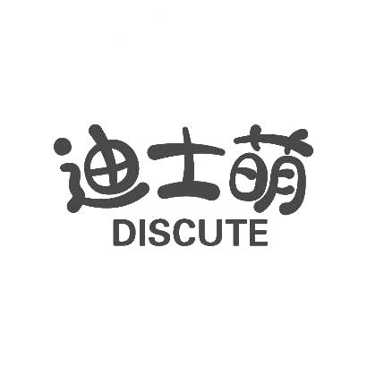 迪士萌 DISCUTE