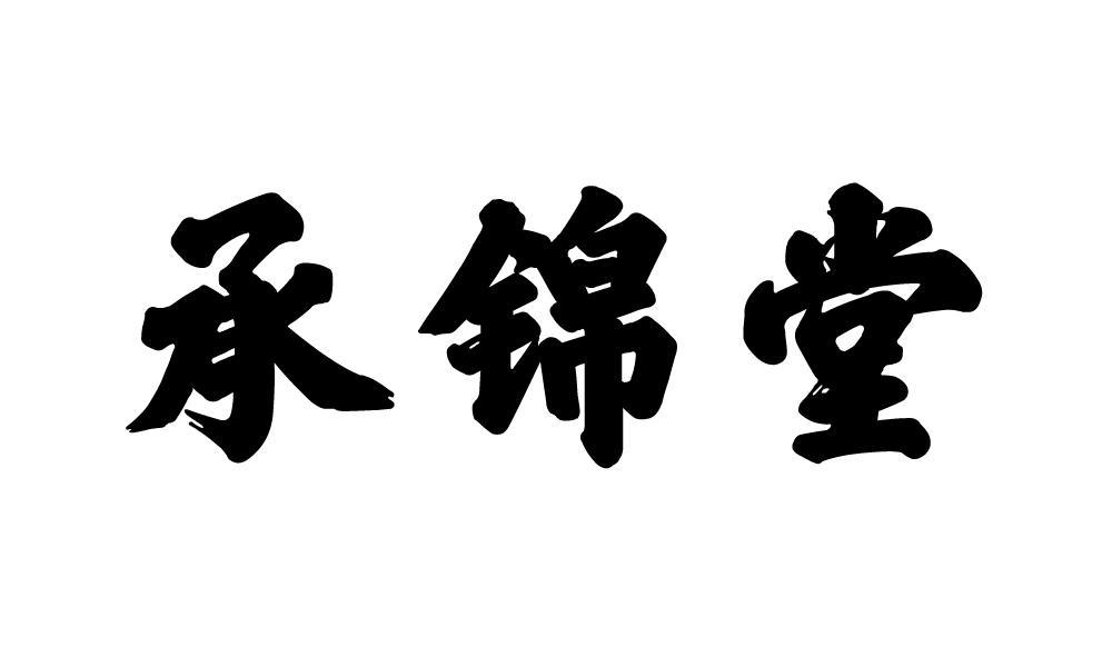 转让亚博娱乐yabo11-承锦堂