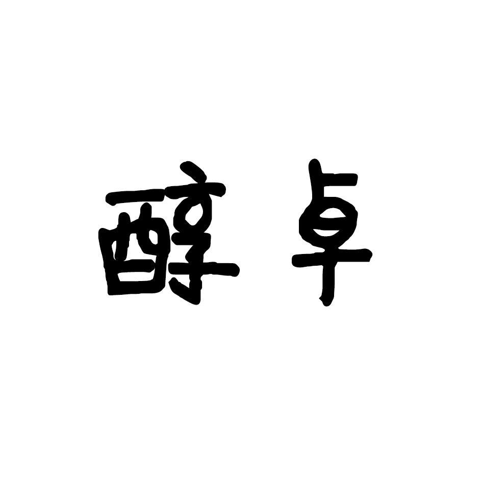 转让亚博娱乐yabo11-醇卓