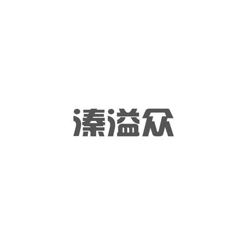 转让亚博娱乐yabo11-溱溢众