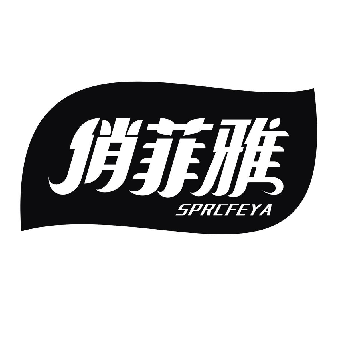 转让商标-俏菲雅  SPRCFEYA