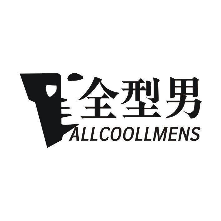 转让商标-全型男 ALLCOOLLMENS