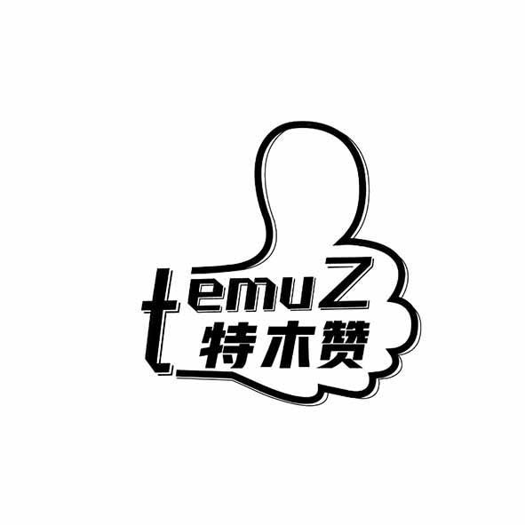 商标文字特木赞 TEMUZ商标注册号 40583369、商标申请人洪引群的商标详情 - 标库网商标查询