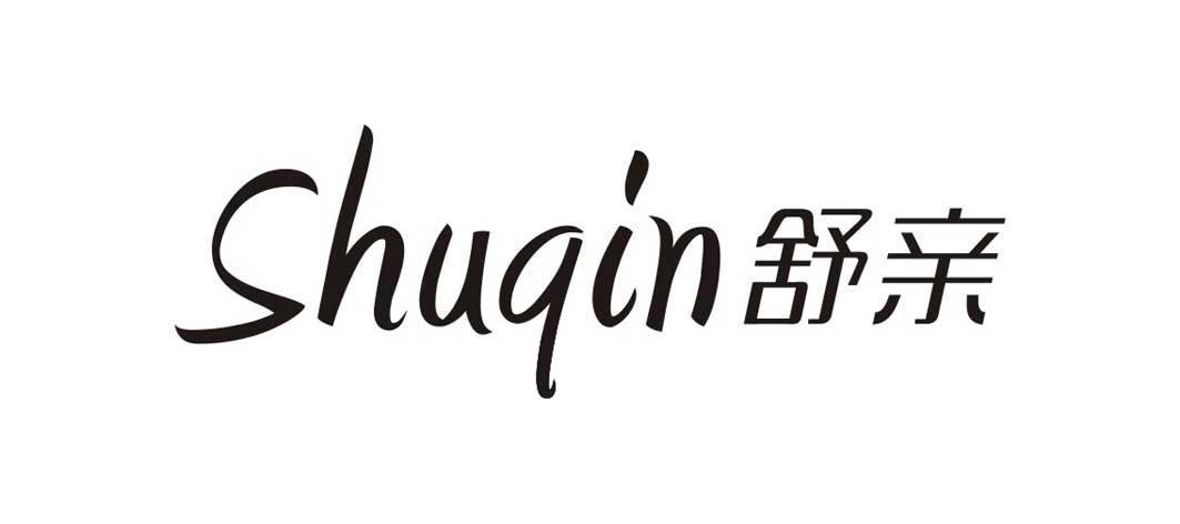 舒亲 SHU QIN