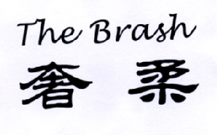 奢柔  THE BRASH