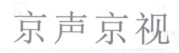 转让商标-京声京视