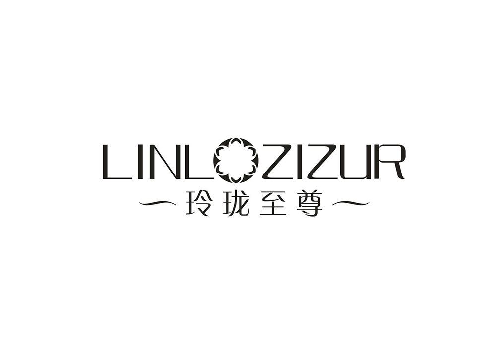玲珑至尊 LINLOZIZUR