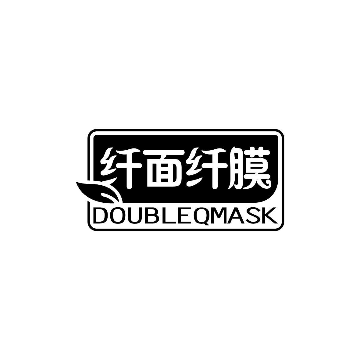 [3类]纤面纤膜 DOUBLEQMASK