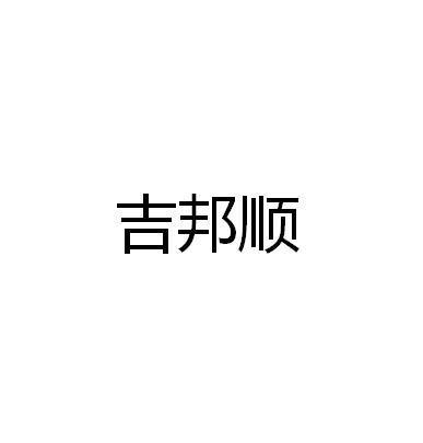 吉邦顺_39商标转让_39商标购买-购店网商标转让平台