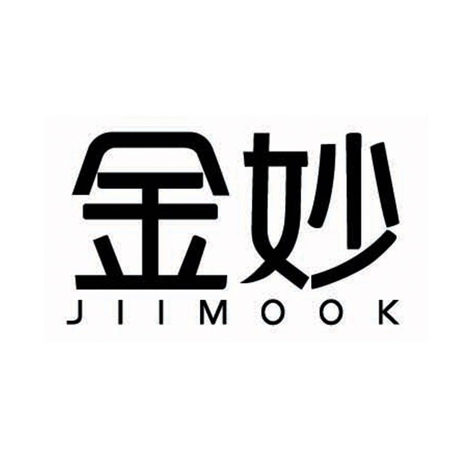 转让商标-金妙 JIIMOOK